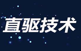 数往知来·破晓直驱产业疫后新趋势-2020中国直驱产业技术发展论坛