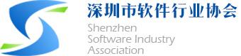 深圳市软件行业协会