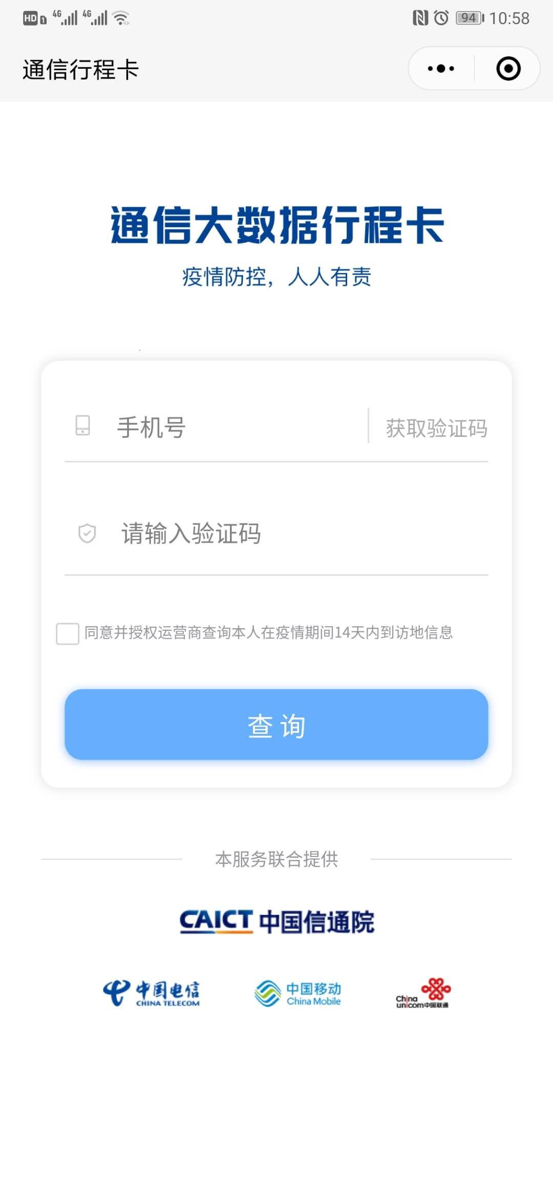 行程卡1.jpg